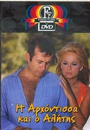 DVD FINOS FILMS / <br>Η ΑΡΧΟΝΤΙΣΣΑ ΚΑΙ Ο ΑΛΗΤΗΣ (ΑΛΙΚΗ ΒΟΥΓΙΟΥΚΛΑΚΗ - ΠΑΠΑΜΙΧΑΗΛ - ΠΑΠΑΓΙΑΝΝΟΠΟΥΛΟΣ)
