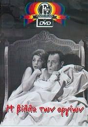 CD Image for DVD FINOS FILMS / � ����� ��� ������ (������������ - ������� - ���������������� - �������)