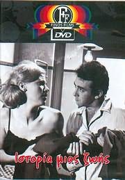 CD Image for DVD FINOS FILMS / ΙΣΤΟΡΙΑ ΜΙΑΣ ΖΩΗΣ (ΛΑΣΚΑΡΗ - ΚΑΤΡΑΚΗΣ - ΒΟΥΡΝΑΣ - ΝΤΟΥΖΟΣ - ΠΑΙΤΑΤΖΗ)