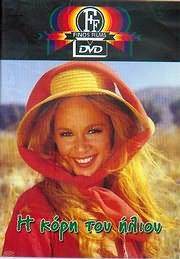 CD Image for DVD FINOS FILMS / Η ΚΟΡΗ ΤΟΥ ΗΛΙΟΥ (ΑΛΙΚΗ ΒΟΥΓΙΟΥΚΛΑΚΗ - ΚΑΡΡΑΣ - ΓΑΛΑΝΟΣ - ΚΑΛΟΓΗΡΟΥ - ΖΕΡΒΟΣ)