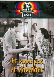 CD Image for DVD FINOS FILMS / Η ΚΥΡΑ ΜΑΣ Η ΜΑΜΗ (ΒΑΣΙΛΕΙΑΔΟΥ - ΜΑΚΡΗΣ - ΠΑΠΑΜΙΧΑΗΛ - ΚΑΛΟΓΕΡΟΠΟΥΛΟΥ)