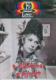DVD FINOS FILMS / <br>I LIZA KAI I ALLI (ALIKI VOUGIOUKLAKI - KONSTANTARAS - VEGGOS - ZERVOS - PANTZAS)