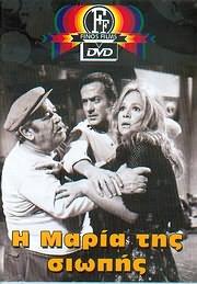 DVD FINOS FILMS / <br>I MARIA TIS SIOPIS (ALIKI VOUGIOUKLAKI - ALEXANDRAKIS - ZERVOS - KALOGIROU)