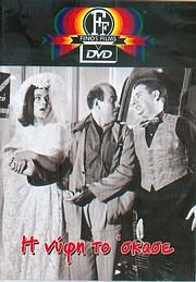 DVD FINOS FILMS / <br>I NYFI TO SKASE (KAREZI - VEGGOS - RIZOS - STOLIGKAS - GKIONAKIS)