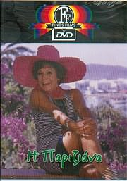 CD Image for DVD FINOS FILMS / Η ΠΑΡΙΖΙΑΝΑ (ΒΛΑΧΟΠΟΥΛΟΥ - ΕΞΑΡΧΑΚΟΣ - ΣΕΙΛΗΝΟΣ - ΜΠΡΟΓΙΕΡ)
