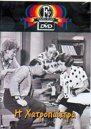 DVD FINOS FILMS / <br>I HARTOPAIHTRA (VLAHOPOULOU - KONSTANTARAS - VOUTSAS - NOTARA)
