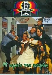 CD Image for DVD FINOS FILMS / � ����� ��� ������ (��������� - ���������� - ���������� - ��������� - ���������)