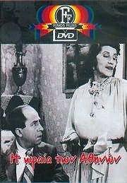 DVD FINOS FILMS / <br>I ORAIA TON ATHINON (KOURKOULOS - VASILEIADOU - STAYRIDIS - AYLONITIS - VRANA)