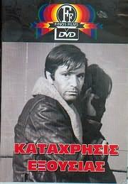 CD Image for DVD FINOS FILMS / ��������� �������� (���������� - ������� - �������� - ���������)
