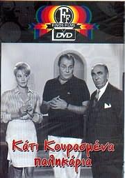 DVD FINOS FILMS / <br>ΚΑΤΙ ΚΟΥΡΑΣΜΕΝΑ ΠΑΛΙΚΑΡΙΑ (ΚΩΝΣΤΑΝΤΑΡΑΣ - ΠΑΠΑΓΙΑΝΟΠΟΥΛΟΣ - ΑΡΒΑΝΙΤΗ)