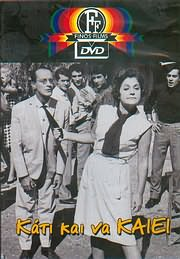 CD Image for DVD FINOS FILMS / ΚΑΤΙ ΚΑΙ ΝΑ ΚΑΙΕΙ (ΗΛΙΟΠΟΥΛΟΣ - ΒΛΑΧΟΠΟΥΛΟΥ - ΚΑΡΑΓΙΑΝΝΗ - ΒΟΥΤΣΑΣ - ΒΟΣΚΟΠΟΥΛΟΣ)