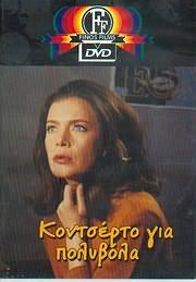 DVD FINOS FILMS / <br>��������� ��� �������� (������ - ������� - ����������������� - ����������)