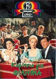 DVD FINOS FILMS / <br>ΚΟΡΙΤΣΙΑ ΓΙΑ ΦΙΛΗΜΑ (ΛΑΣΚΑΡΗ - ΒΛΑΧΟΠΟΥΛΟΥ - ΚΑΡΑΓΙΑΝΝΗ - ΒΟΥΤΣΑΣ)