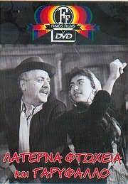 DVD FINOS FILMS / <br>LATERNA FTOHEIA KAI GARYFALLO (FOTOPOULOS - AYLONITIS - KAREZI - ALEXANDRAKIS)