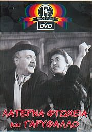 CD Image for DVD FINOS FILMS / ΛΑΤΕΡΝΑ ΦΤΩΧΕΙΑ ΚΑΙ ΓΑΡΥΦΑΛΛΟ (ΦΩΤΟΠΟΥΛΟΣ - ΑΥΛΩΝΙΤΗΣ - ΚΑΡΕΖΗ - ΑΛΕΞΑΝΔΡΑΚΗΣ)