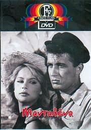 DVD FINOS FILMS / <br>MANTALENA (ALIKI VOUGIOUKLAKI - PAPAMIHAIL - ZERVOS - DIAMANTIDOU)