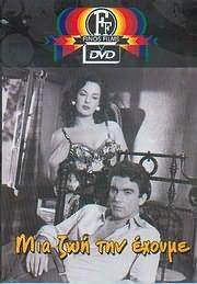 DVD FINOS FILMS / <br>MIA ZOI TIN EHOUME (HORN - SANSON - TSAGANEAS - AYLONITIS - DIANELLOS)