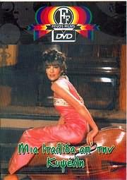 CD Image for DVD FINOS FILMS / MIA ITALIDA AP TIN KYPSELI (KONTOU - ALEXANDRAKIS - VOGIATZIS - GIOULAKI)