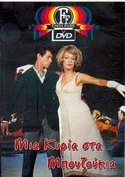DVD FINOS FILMS / <br>ΜΙΑ ΚΥΡΙΑ ΣΤΑ ΜΠΟΥΖΟΥΚΙΑ (ΛΑΣΚΑΡΗ - ΒΟΥΤΣΑΣ - ΚΑΡΑΓΙΑΝΝΗ - ΧΡΟΝΟΠΟΥΛΟΥ)