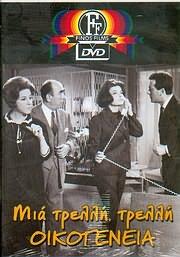 CD Image for DVD FINOS FILMS / ΜΙΑ ΤΡΕΛΛΗ ΤΡΕΛΛΗ ΟΙΚΟΓΕΝΕΙΑ (ΚΑΡΕΖΗ - ΑΛΕΞΑΝΔΡΑΚΗΣ - ΠΑΠΑΓΙΑΝΝΟΠΟΥΛΟΣ)
