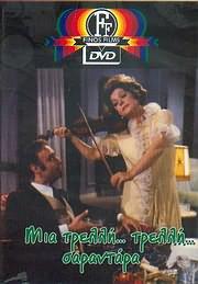 DVD FINOS FILMS / <br>MIA TRELLI TRELLI SARANTARA (R. VLAHOPOULOU - BARKOULIS - MIHALOPOULOS)