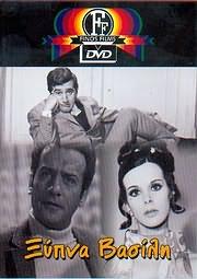 CD Image for DVD FINOS FILMS / ΞΥΠΝΑ ΒΑΣΙΛΗ (ΚΩΝΣΤΑΝΤΙΝΟΥ - ΝΑΘΑΝΑΗΛ - ΑΛΕΞΑΝΔΡΑΚΗΣ)