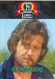 CD image for DVD FINOS FILMS / O VALTOS (KROUSKA - TZORTZIS - VOGLIS - PERGIALIS - ANTONOPOULOS)