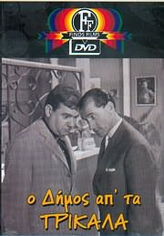DVD FINOS FILMS / <br>Ο ΔΗΜΟΣ ΑΠ ΤΑ ΤΡΙΚΑΛΑ (ΧΑΤΧΗΧΡΗΣΤΟΣ - ΓΚΙΩΝΑΚΗΣ - ΚΥΒΕΛΗ - ΣΤΡΑΤΗΓΟΥ)
