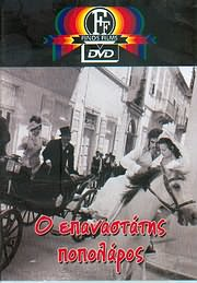 CD Image for DVD FINOS FILMS / ΕΠΑΝΑΣΤΑΤΗΣ ΠΟΠΟΛΑΡΟΣ (ΠΡΕΚΑΣ - ΛΙΒΑΝΟΥ - ΠΑΠΑΓΙΑΝΝΟΠΟΥΛΟΣ - ΖΕΡΒΟΣ)