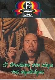 DVD VIDEO image DVD FINOS FILMS / O THANASIS STI HORA TIS SFALIARAS (VEGGOS - LOGOTHETIS - MANIATIS - TRAIFOROS)