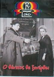 CD Image for DVD FINOS FILMS / � ������� �� �������� (���������� - ��������� - ����������� - ���������)