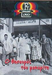 DVD FINOS FILMS / <br>Ο ΘΗΣΑΥΡΟΣ ΤΟΥ ΜΑΚΑΡΙΤΗ (ΒΑΣΙΛΕΙΑΔΟΥ - ΑΥΛΩΝΙΤΗΣ - ΡΙΖΟΣ - ΛΗΝΑΙΟΣ - ΚΑΛΟΓΕΡΟΠΟΥΛΟΥ)