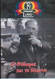 CD Image for DVD FINOS FILMS / � ������� ��� �� ������ (���������� - ������ - ��������� - ��������� - �������)