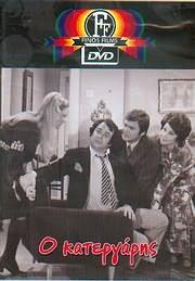 CD image for DVD FINOS FILMS / Ο ΚΑΤΕΡΓΑΡΗΣ (ΕΞΑΡΧΑΚΟΣ - ΒΑΛΣΑΜΗ - ΜΙΧΑΛΟΠΟΥΛΟΣ - ΚΑΛΟΓΗΡΟΥ)