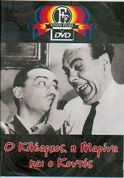 DVD VIDEO image DVD FINOS FILMS / O KLEARHOS I MARINA KAI O KONTOS (RIZOS - VASILEIADOU - AYLONITIS)