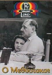 CD image for DVD FINOS FILMS / Ο ΜΕΘΥΣΤΑΚΑΣ (ΜΑΚΡΗΣ - ΧΟΡΝ - ΚΩΝΣΤΑΝΤΟΠΟΥΛΟΥ - ΜΟΥΣΤΑΚΑ)