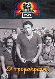 CD image for DVD FINOS FILMS / Ο ΤΡΟΜΟΚΡΑΤΗΣ (ΒΟΥΤΣΑΣ - ΔΑΔΙΝΟΠΟΥΛΟΣ - ΤΖΕΒΕΛΕΚΟΣ - ΑΡΒΑΝΙΤΗ)