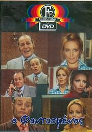 DVD VIDEO image DVD FINOS FILMS / O FANTASMENOS (KONSTANTARAS - ARVANITI - RIGOPOULOS - KATSELI - BENSOUSAN)