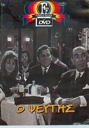 DVD FINOS FILMS / <br>Ο ΨΕΥΤΗΣ (ΒΟΥΤΣΑΣ - ΒΑΛΣΑΜΗ - ΣΕΙΛΗΝΟΣ - ΠΑΠΑΓΙΑΝΝΟΠΟΥΛΟΣ)