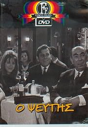 DVD VIDEO image DVD FINOS FILMS / O PSEYTIS (VOUTSAS - VALSAMI - SEILINOS - PAPAGIANNOPOULOS)