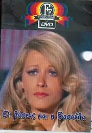 DVD VIDEO image DVD FINOS FILMS / OI VASEIS KAI I VASOULA (VALSAMI - PERGIALIS - ZORMOAS - THEOFILOU - KOURIS)