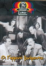 DVD FINOS FILMS / <br>OI GERMANOI XANARHONTAI (LOGOTHETIDIS - TSAGANEA - LIVYKOU - VASILEIADOU)