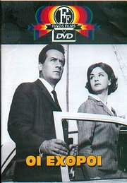 DVD VIDEO image DVD FINOS FILMS / OI EHTHROI (ALEXANDRAKIS - ROUSSEA - KATSELI - GEORGITSIS - NTOUSOS)