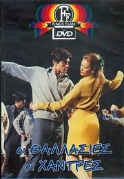 DVD FINOS FILMS / <br>OI THALASSIES OI HANTRES (LASKARI - VOUTSAS - KARAGIANNI - GEORGITSIS - HRONOPOULOU)