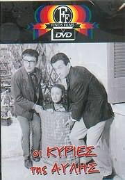 DVD VIDEO image DVD FINOS FILMS / OI KYRIES TIS AYLIS (ILIOPOULOS - ALEXANDRAKIS - PAPAGIANNOPOULOS - PREKAS)