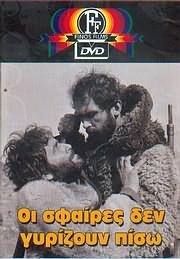 DVD FINOS FILMS / <br>OI SFAIRES DEN GYRIZOUN PISO (KAZAKOS - ANTONOPOULOS - KALOGIROU - STATHOPOULOU)