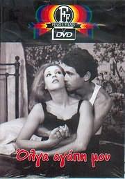 DVD VIDEO image DVD FINOS FILMS / OLGA AGAPI MOU (LASKARI - GEORGITSIS - BARKOULIS - ZAROKOSTA)