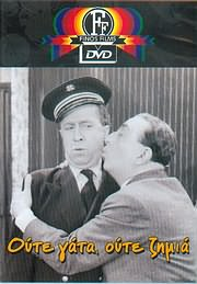 CD Image for DVD FINOS FILMS / ΟΥΤΕ ΓΑΤΑ ΟΥΤΕ ΖΗΜΙΑ (ΛΟΓΟΘΕΤΙΔΗΣ - ΦΩΤΟΠΟΥΛΟΣ - ΛΙΒΥΚΟΥ - ΚΩΝΣΤΑΝΤΑΡΑΣ)