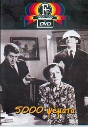 DVD VIDEO image DVD FINOS FILMS / 5000 PSEMATA (KONSTANTINOU - PAPAGIANNOPOULOS - NOTARA - TZANETAKOS)