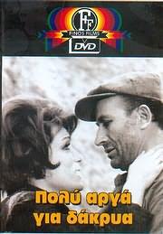 DVD VIDEO image DVD FINOS FILMS / ΠΟΛΥ ΑΡΓΑ ΓΙΑ ΔΑΚΡΥΑ (ΦΟΥΝΤΑΣ - ΧΡΟΝΟΠΟΥΛΟΥ - ΜΠΑΡΚΟΥΛΗΣ - ΚΑΡΡΑΣ - ΠΑΠΑΝΙΚΑ)